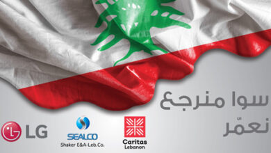 """Photo of """"إل جي إلكترونيكس"""" وسيلكو تتعاونان مع جمعية كاريتاس لبنان لإعادة الراحة إلى المنازل اللبنانية"""