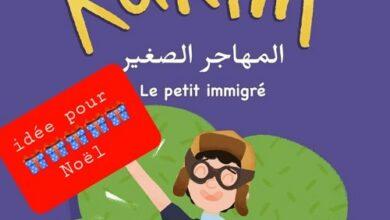 Photo of المخرجة رانيا الحلو: المهاجر الصغير يحاكي حنين الأطفال في بلاد اغترابهم