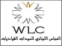 Photo of المجلس اللبناني للسيدات القياديات يحث السلطات المعنية على إنقاذ ما تبقى من القطاع الخاص والاقتصاد اللبناني