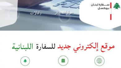 Photo of السفارة اللبنانية في بروكسل تطلق موقعها الإلكتروني الجديد والقنصلية الإلكترونية