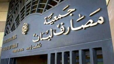 Photo of كتاب من جمعية المصارف إلى سلامة: حماية أموال المودِعين