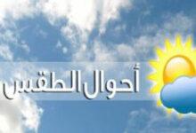 Photo of طقس ربيعي معتدل في الايام المقبلة وانخفاض بدرجات الحرارة