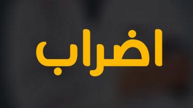 Photo of صيدليات دعت الى الاضراب غدا وليس النقابة