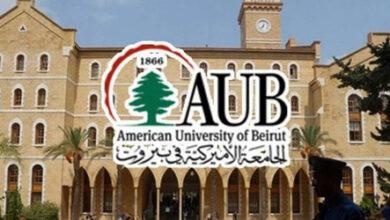 Photo of الجامعة الأميركية أطلقت جوائز ريادة الأعمال بالتعاون مع مجموعة Resource Group