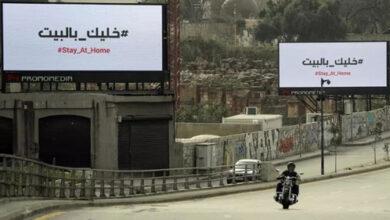 Photo of اقفال البلد خلال العيد!