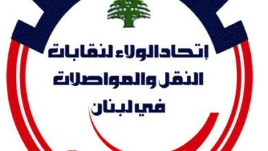 Photo of اضراب 4 ساعات لقطاع النقل البري غداً
