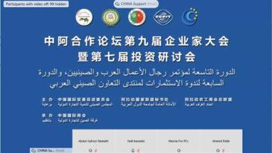 Photo of علي العبد لله: أمامنا فرصة عظيمة لتطوير العلاقات الاقتصادية العربية – الصينية